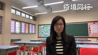 Publication Date: 2020-03-07   Video Title: 路德會呂祥光中學特備節目 「疫境同行」第1集---方翠儀校長