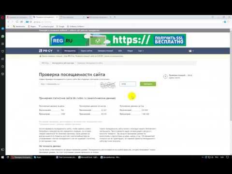 Проверка Посещаемости сайтов