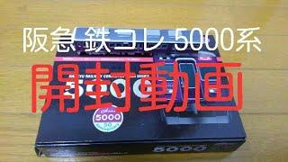 [本日発売 阪急 鉄道コレクション] 阪急鉄コレ 5000系の開封動画