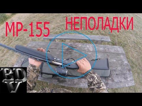 МР 155 Неполадки