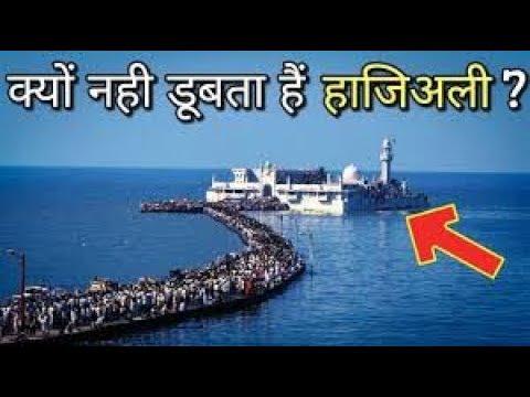 Haji Ali Dargah Mumbai 2017 | Ramadan  Special 2017 | हाजी अली दरगाह का बड़ा रहस्य .