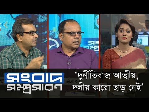 'দুর্নীতিবাজ আত্মীয়, দলীয় কারো ছাড় নেই' || Songbad Somprosaron || DBC NEWS