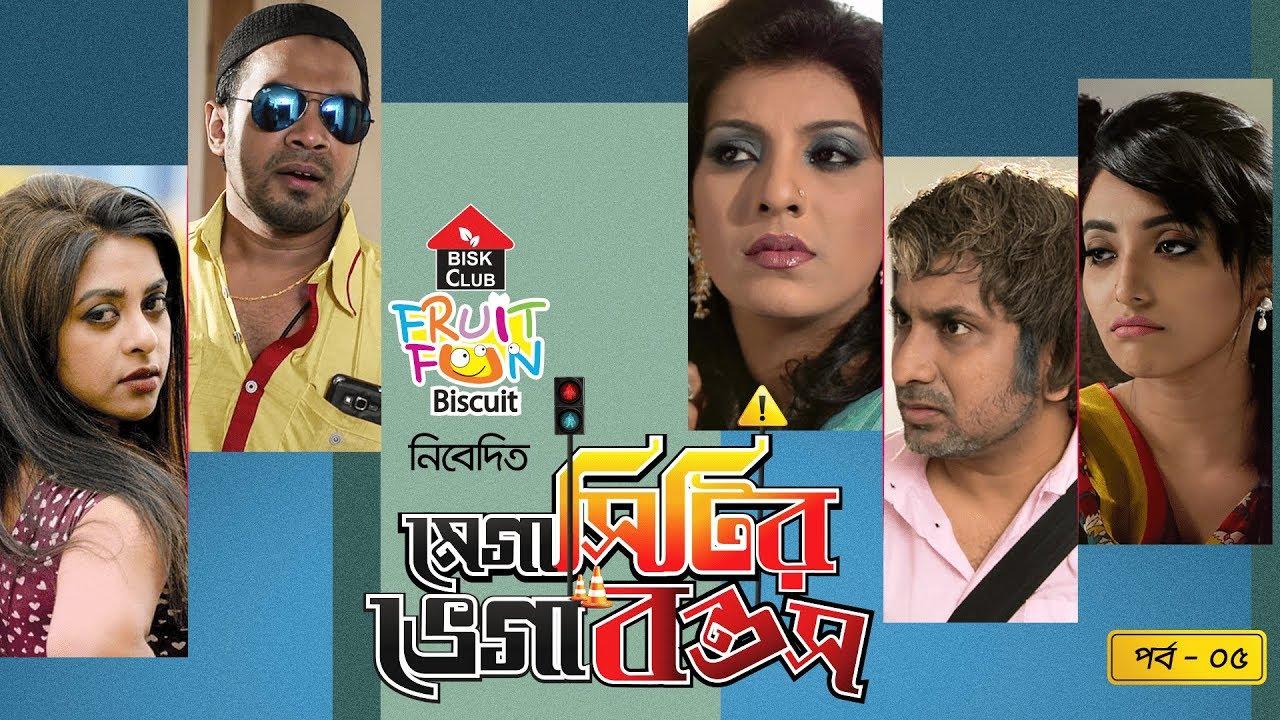 মেগা সিটির ভেগা বন্ডস - পর্ব ০৫ | NEW Bangla Natok 2019 | Drama Series 2019