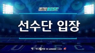[UHTV LIVE] 경기전 즐거움! 울산현대축구단 유튜브 라이브!