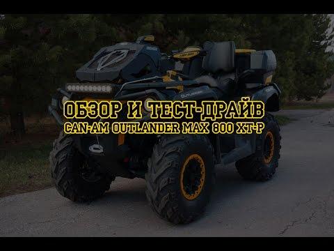 Обзор и тест-драйв квадроцикла BRP Can-Am Outlander 800 XT-P Max
