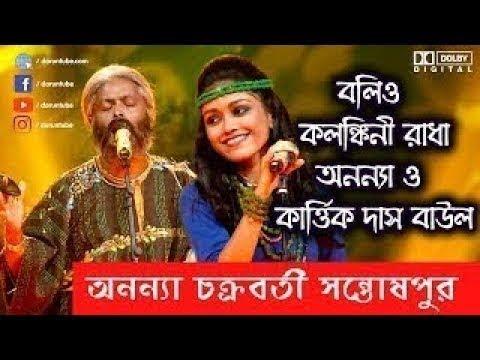 KOLONKINI RADHA- Kartik Das Baul  New song 2018 saregamapa #zeebangla