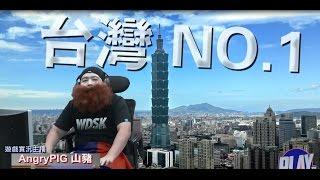 山豬:台灣第一名!! Taiwan No.1!!!