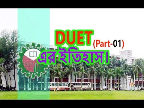 History of DUET ( Dhaka University of Engineering & Technology ) part-01 | Virtual Institute