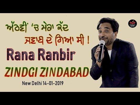 Rana Ranbir on his height in Zindgi Zindabad Show ॥ Punjabi Film & Theatre Artist॥ Sukhanlok ॥