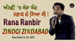 Rana Ranbir on his height in Zindgi Zindabad Show ॥ Punjabi Film & Theatre Artist॥ Sukhanlok ॥