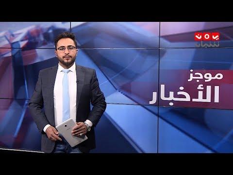 موجز اخبار العاشرة صباحا | 19 - 02 - 2019 | تقديم حمير العزب | يمن شباب