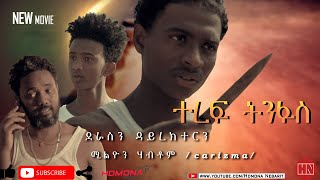 HDMONA - ተረፍ ትንፋስ  ብ ሚልዮን ሃብቶም Teref Tinfas  by Million Habtom (Carizma) - New Eritrean Film 2021