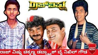 Rajvishnu movie chikkanna comedy dubsmash by nikhil_Gowda_dubstar