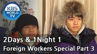 2 Days and 1 Night Season 1 | 1박 2일 시즌 1 - Foreign Workers Special, part 3