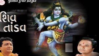Shiv Tandav-Ravan Rachit By Hemant Chauhan, Geeta Chauhan I Shiv Tandav