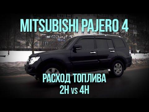 Mitsubishi PAJERO 4 - РАСХОД ТОПЛИВА, 2H vs 4H