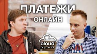 «Сибирская закалка»: онлайн-платежи на $100 млн в месяц и партнерство с Тиньковым. // CloudPayments