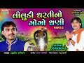 Jignesh Kaviraj New Song - Liludi Dhartino Gogo Dhani   Non Stop   Latest Gujarati Dj Songs 2017