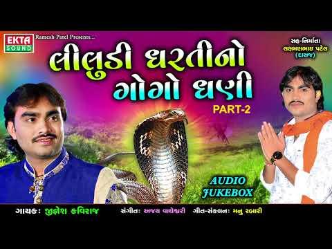 Jignesh Kaviraj New Song - Liludi Dhartino Gogo Dhani | Non Stop | Latest Gujarati Dj Songs 2017