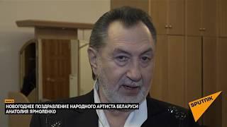 Пойте песни, которые сближают: поздравление артиста Анатолия Ярмоленко