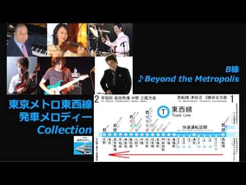 【向谷実】Beyond the Metropolis【東京メトロ東西線発車メロディー】