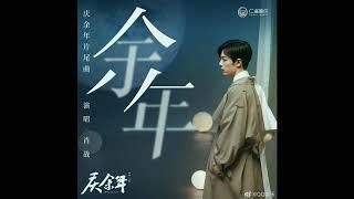 【肖战】电视剧《庆余年》片尾曲《余年》Audio only