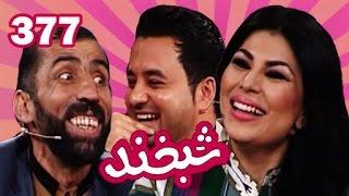 Special Shabkhand with Aryana Sayeed شبخند ویژه با آریانا سعید