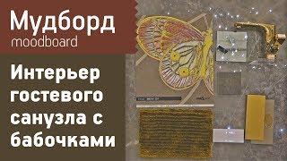 Мудборд интерьера гостевого санузла от архитектурного дизайнера Юлии Черкун. Обои с бабочками