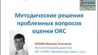 видео Государственная кадастровая оценка: теория и практика (Апевалова Е.А.)
