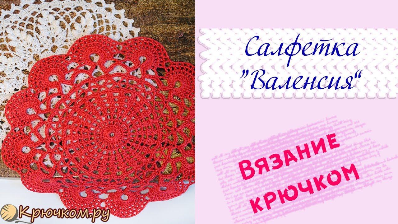 Салфетка Валенсия крючком | МК вязания салфетки крючком для начинающих | Крючком.ру