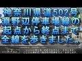 【其々の道】神奈川県道502号淵野辺停車場線全線徒歩(神奈川県相模原市中央区)2015…