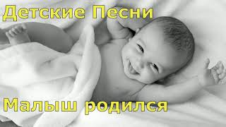 Детские Песни. Веселая песенка с днём рожденья - Малыш родился