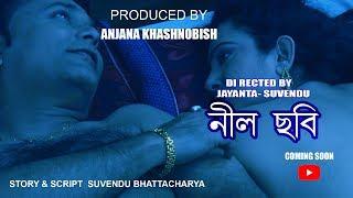 NEEL CHOBI ||  Official trailer  ||  BENGALI SHORT FILM  ||