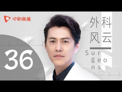 外科风云 36 | Surgeons 36 (靳东、白百何 领衔主演)【未删减版】