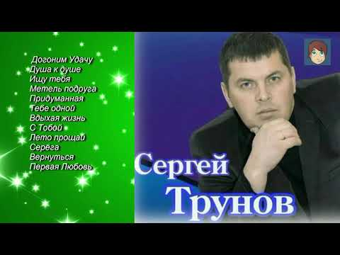 Сборник песен!!! Сергей Трунов.