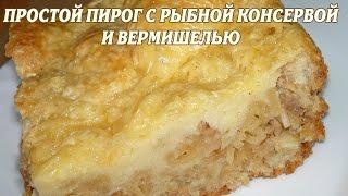 Пирог с рыбой и вермишелью. Быстрый рыбный пирог