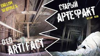 "Фильм ""Старый артефакт""/""Old artifact"" (English subtitles)  BB "