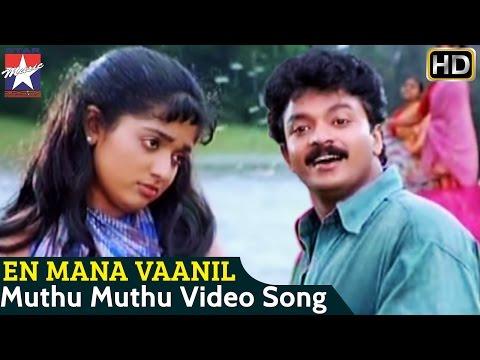 En Mana Vaanil Tamil Movie Songs HD   Muthu Muthu Song   Jayasurya   Kavya Madhavan   Ilayaraja