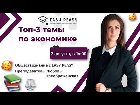 Топ-3 темы по экономике | Любовь Преображенская | Онлайн-школа EASY PEASY | ОГЭ обществознания