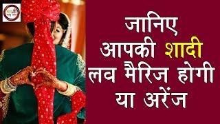 जानिए आपकी शादी लव मैरिज होगी या अरेंज.? । Your wedding will be a love marriage or arranged marriage