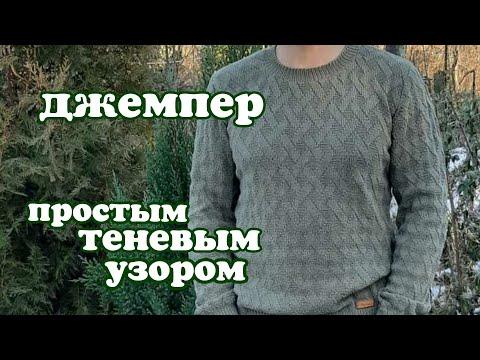 Простой мужской пуловер спицами