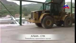 Переработка отходов строительного мусора(Предлагаем к поставке оборудование для переработки отходов строительства. Стационарные и мобильные устан..., 2013-02-13T06:35:47.000Z)