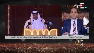 كل يوم - عمرو أديب: الشيخ يوسف القرضاوي القطري ينتقد الحكومة القطرية لأول مرة منذ عهد مبارك
