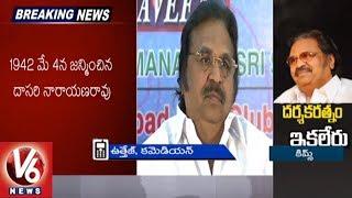 Comedian Uttej Express Condolence On Dasari Narayana Rao Death || V6 News