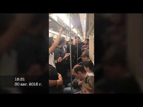 Как полиция нарушителей в метро транспортирует