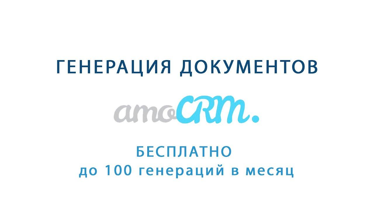 Генерация документов в AmoCRM