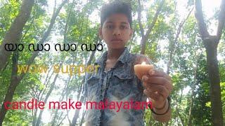 How To Make Egg Candles | മുട്ടത്തോടുകൊണ്ട് ഒരു മുട്ടത്തിരി ഉണ്ടാക്കിയാലോ ? ? ? ? ? |