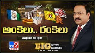 Big News Big Debate || పంచాయతీ రగడ.., ఎవరెన్ని గెలిచారు? || Rajinikanth TV9