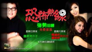 恐怖熱線 2015-1-19 : 鬼故黃 (阿Bow)談述中國國內及香港靈異個案