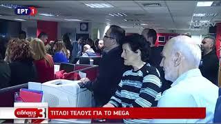 Οριστικό τέλος για το MEGA 2017 Video